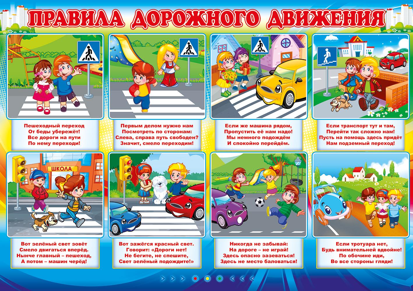 картинки по правилам дорожного движения
